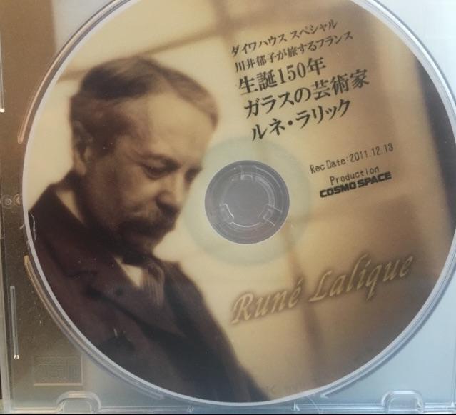 Biographie de Lalique (édition japonaise) © archives de l'expert