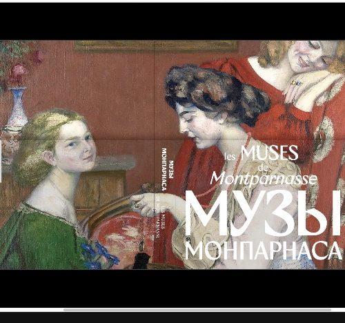 Couverture du catalogue © Musée Pouchkine, Moscou