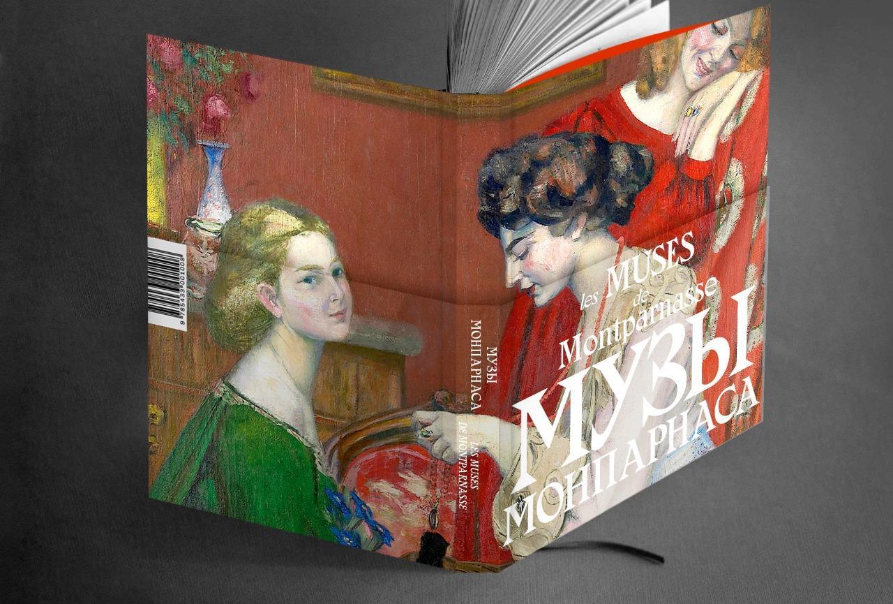 Catalogue © Musée Pouchkine, Moscou.